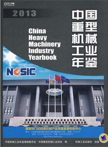 中国重型机械工业年鉴 2013