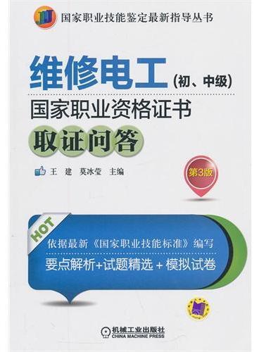 维修电工(初.中级)国家职业资格证书取证问答第3版