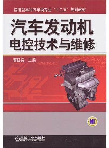 """汽车发动机电控技术与维修(应用型本科汽车类专业""""十二五""""规划教材)"""