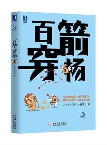 百箭穿杨(雪球网票选第一人气用户小小辛巴不掺水的真实投资记录,教你如何在中国市场寻找真正值得投资的企业。)