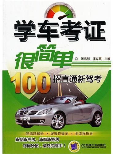 学车考证很简单 100招直通新驾考