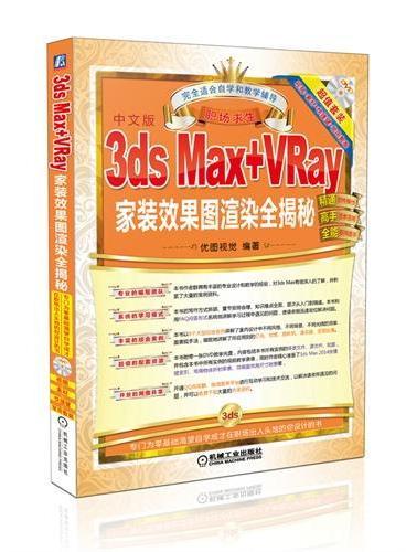 职场求生:3ds Max+VRay家装效果图渲染全揭秘