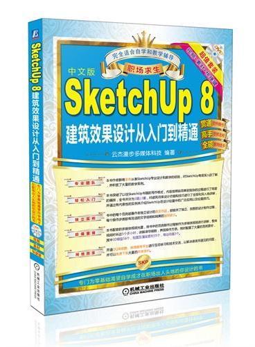 职场求生:SketchUp 8 建筑效果设计从入门到精通