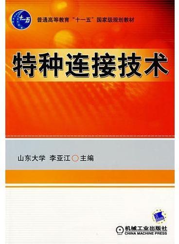 """特种连接技术(普通高等教育""""十一五""""国家级规划教材)"""