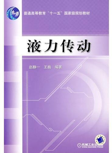 """液力传动(普通高等教育""""十一五""""国家级规划教材)"""