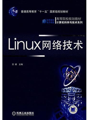 """Linux网络技术(普通高等教育""""十一五""""国家级规划教材)"""