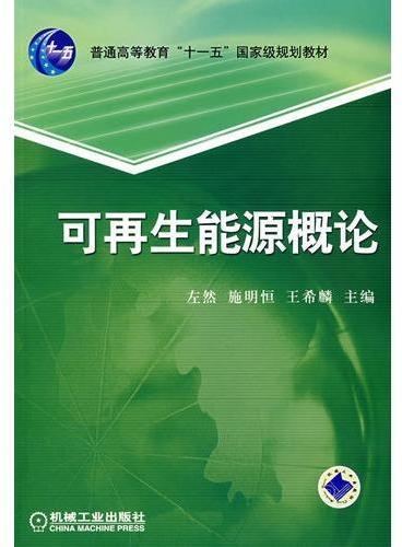 """可再生能源概论(普通高等教育""""十一五""""国家级规划教材)"""