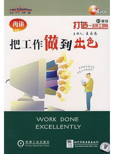 (4VCD)再讲:把工作做到出色
