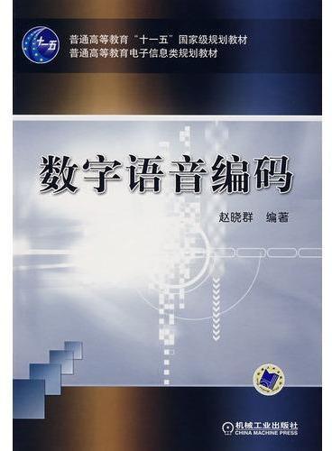 """数字语音编码(普通高等教育""""十一五""""国家级规划教材)"""