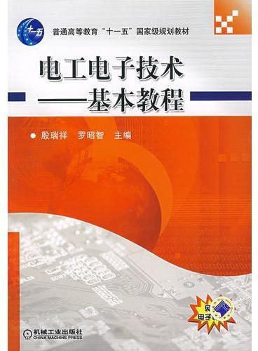 """电工电子技术--基本教程(普通高等教育""""十一五""""国家级规划教材)"""