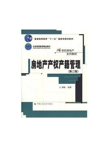 房地产产权产籍管理(第二版)