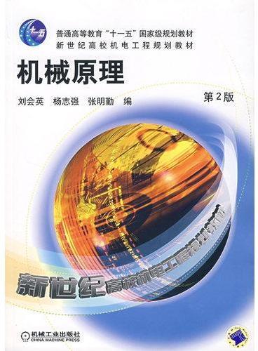 """机械原理 (第2版)(普通高等教育""""十一五""""国家级规划教材;随书附盘)"""