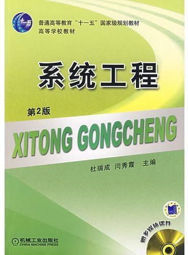 """系统工程 (第2版)(普通高等教育""""十一五""""国家级规划教材)"""