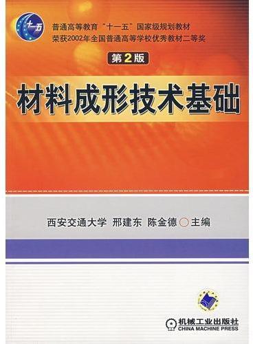 """材料成形技术基础 (第2版)(普通高等教育""""十一五""""国家级规划教材)"""