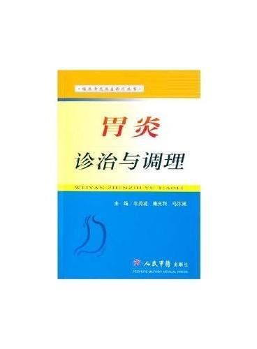 胃炎诊治与调理