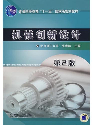 """机械创新设计 (第2版)(普通高等教育""""十一五""""国家级规划教材)"""