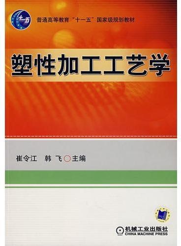 """塑性加工工艺学(普通高等教育""""十一五""""国家级规划教材)"""