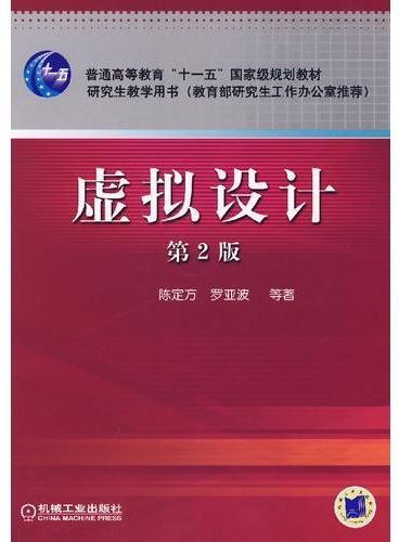 """虚拟设计 (第2版)(普通高等教育""""十一五""""国家级规划教材)"""