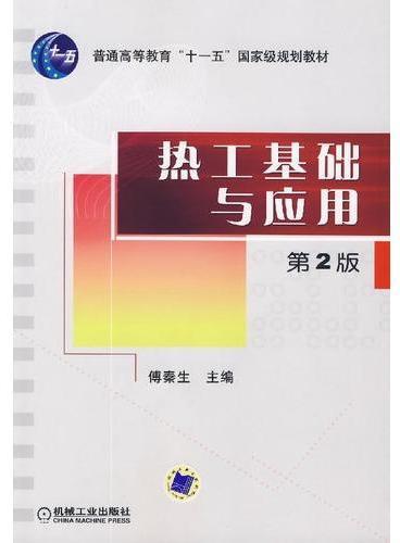 """热工基础与应用 (第2版)(国家精品教材,普通高等教育""""十一五""""国家级规划教材)"""