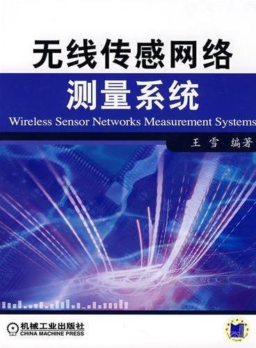 无线传感网络测量系统