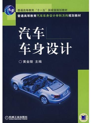 """汽车车身设计(普通高等教育""""十一五""""国家级规划教材)"""