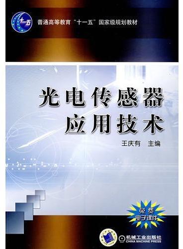 """光电传感器应用技术(普通高等教育""""十一五""""国家级规划教材)"""