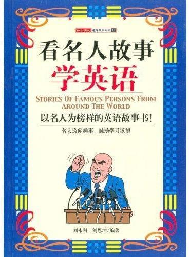 看名人故事学英语