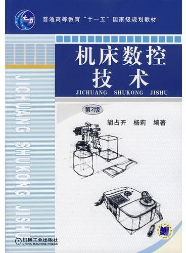 """机床数控技术 (第2版)(普通高等教育""""十一五""""国家级规划教材)"""