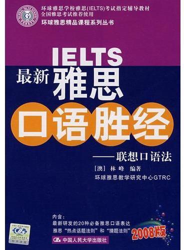最新雅思口语胜经——联想口语法(2008版)
