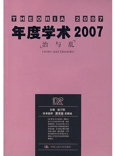 年度学术2007(治与乱)