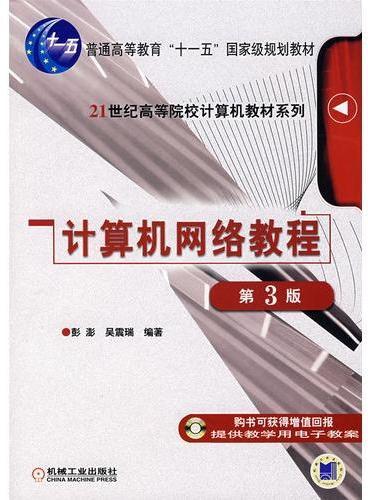 """计算机网络教程 (第3版)(普通高等教育""""十一五""""国家级规划教材)"""
