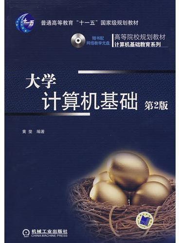 """大学计算机基础 (第2版)(含1CD)(普通高等教育""""十一五""""国家级规划教材)"""
