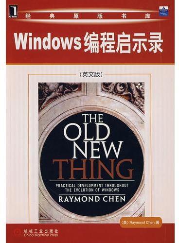 Windows编程启示录(英文版)
