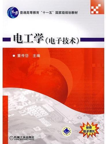 """电工学 电子技术(普通高等教育""""十一五""""国家级规划教材)"""