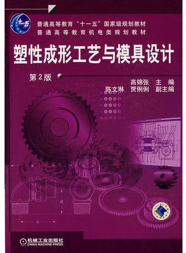 """塑性成形工艺与模具设计 (第2版)(普通高等教育""""十一五""""国家级规划教材)"""