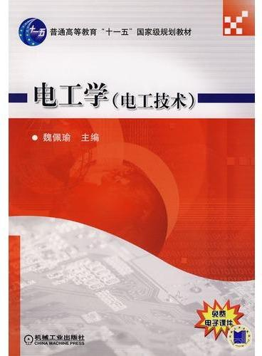 """电工学 电工技术(普通高等教育""""十一五""""国家级规划教材)"""