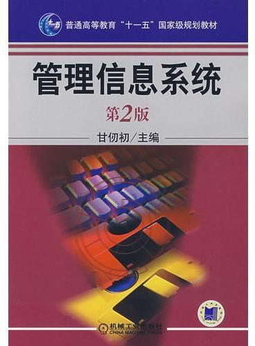 """管理信息系统 (第2版)(普通高等教育""""十一五""""国家级规划教材)"""