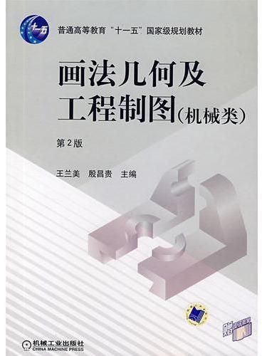"""画法几何及工程制图机械类 (第2版)(普通高等教育""""十一五""""国家级规划教材)"""