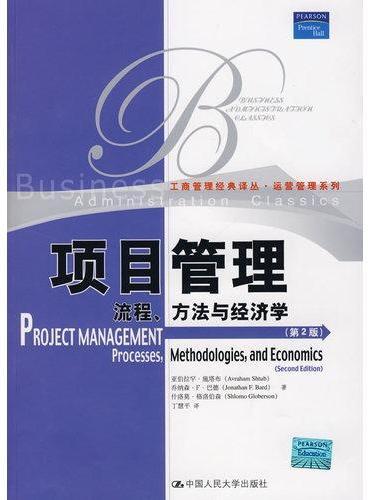 项目管理——流程、方法与经济学(第2版)