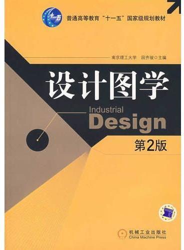 """设计图学 (第2版)(普通高等教育""""十一五""""国家级规划教材)"""