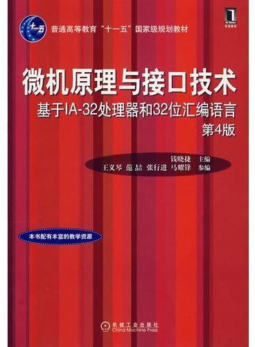 """微机原理与接口技术-基于IA-32处理器和32位汇编语言(普通高等教育""""十一五""""国家级规划教材;配有电子课件、配套网站)"""