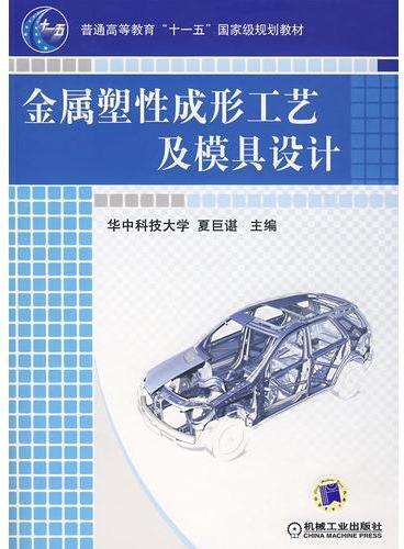 """金属塑性成形工艺及模具设计(普通高等教育""""十一五""""国家级规划教材)"""