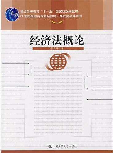 """经济法概论(""""十一五""""国家级规划教材;21世纪高职高专精品教材·经贸类通用系列)"""