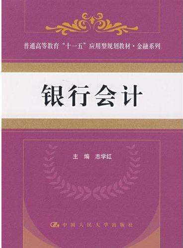 """银行会计(普通高等教育""""十一五""""应用型规划教材·金融系列)"""