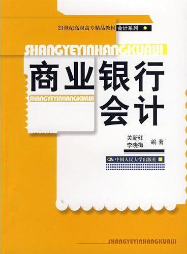 商业银行会计(21世纪高职高专精品教材·会计系列)