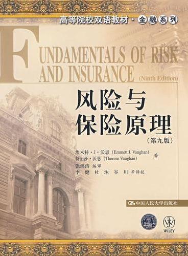 风险与保险原理(第九版)(高等院校双语教材·金融系列)