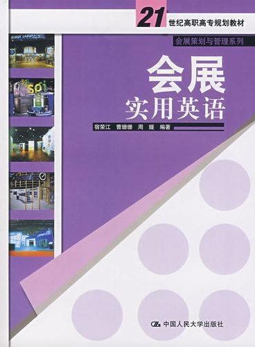 会展实用英语(21世纪高职高专规划教材·会展策划与管理系列)