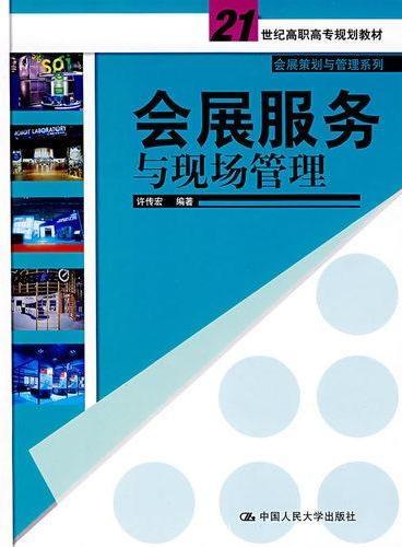 会展服务与现场管理(21世纪高职高专规划教材·会展策划与管理系列)