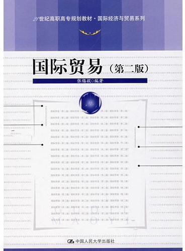 国际贸易(第二版)(21世纪高职高专规划教材·国际经济与贸易系列)