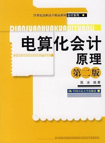 电算化会计原理(第二版)(21世纪高职高专精品教材·会计系列)